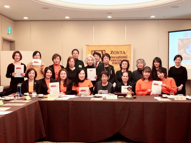 Zonta Club of Kitakyushu and Seinan Jo Gakuin University Golden Z Club.jpg